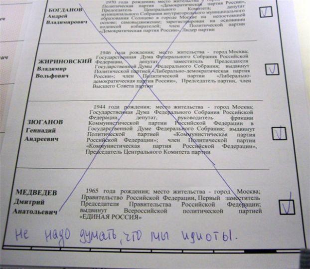 про выборы...