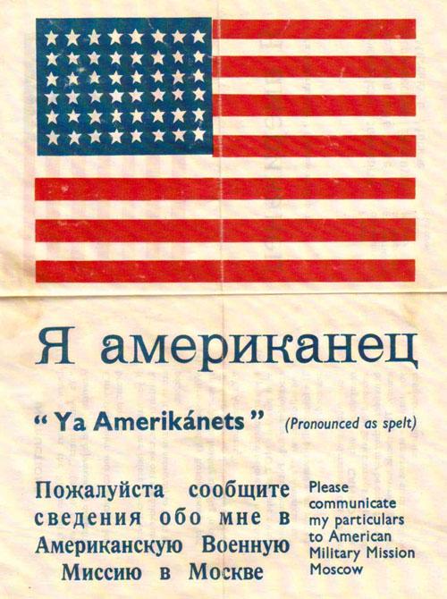 Ya amerikanets